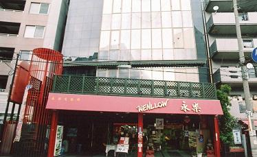施工例016 横浜市中区 A店
