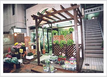 施工例008 神奈川県横浜市鶴見区 フラワーショップ Y様