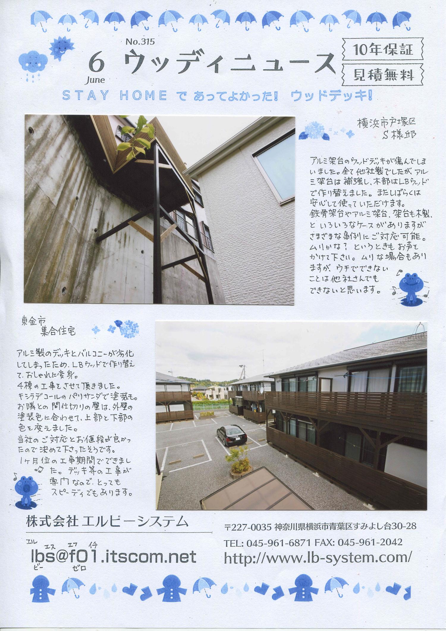 ウッディニュース6月千葉県東金市、神奈川県横浜市戸塚区ウッドデッキ施工