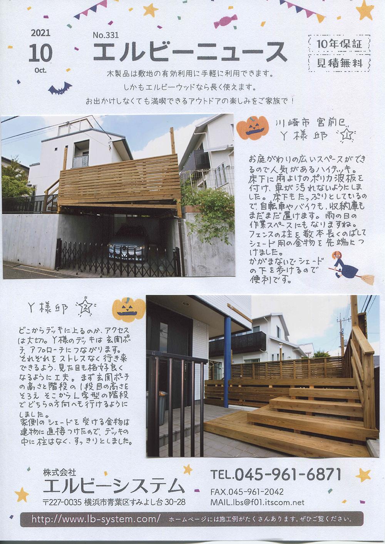 エルビーニュース2021年10月号 川崎市宮前区ウッドデッキ施工